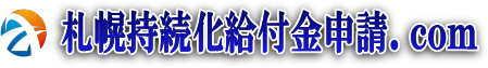 お役立ちサイト | 札幌持続化給付金申請.com