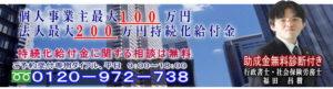 札幌持続化給付金申請.com